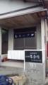 島スープ(秋,本島)_結びのスープ_暖簾