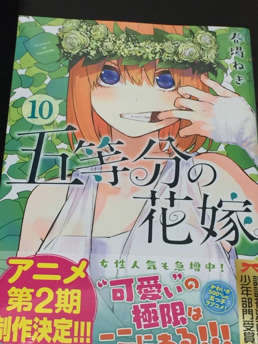 五 等 分 の 花嫁 最 新刊