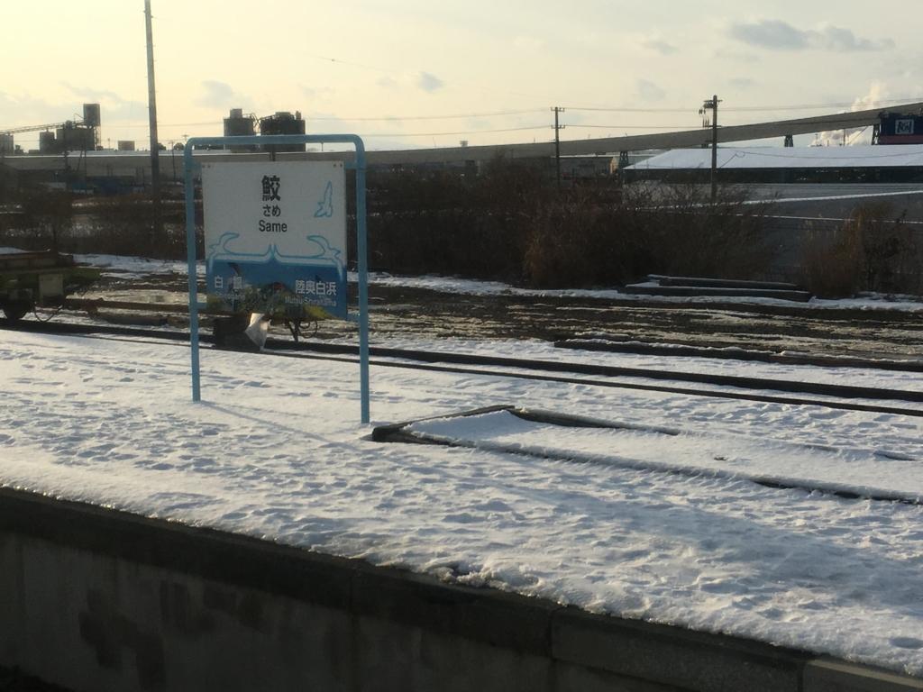 JR 八戸線 鮫駅 ホーム