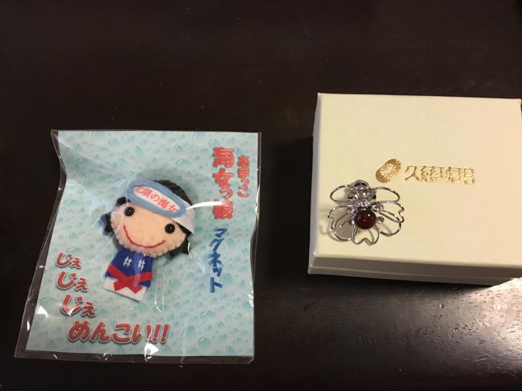 三陸鉄道 久慈駅 あまちゃんマグネット