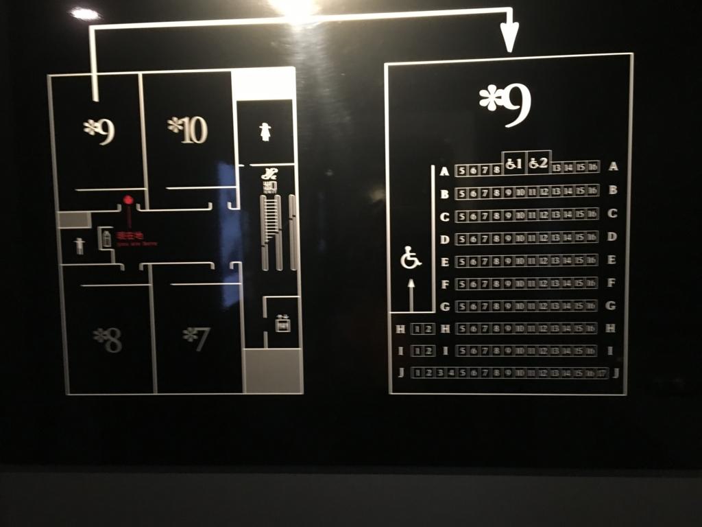 新宿ピカデリー screen9 MAP