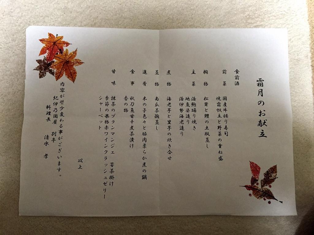 紀伊乃国屋 別亭 2015年11月 お品書き