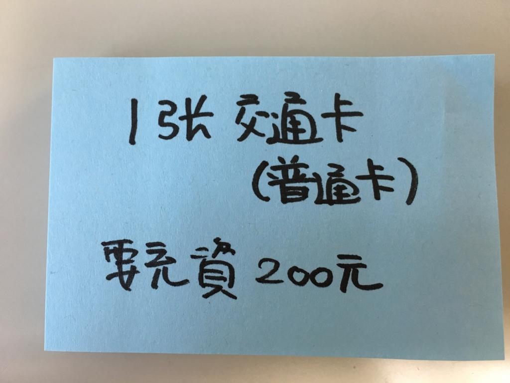 上海交通カード購入依頼メモ