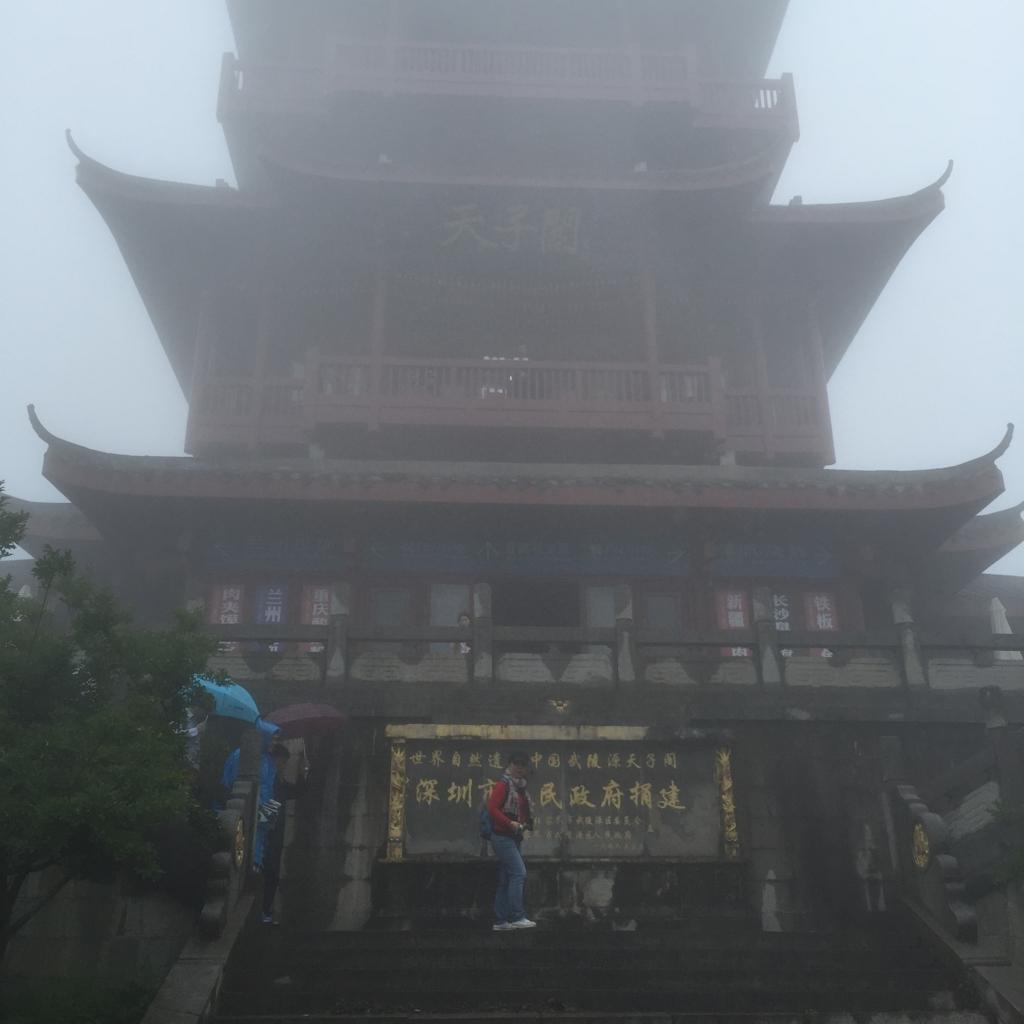 張家界 天子山自然保護区 頂上到着 雨