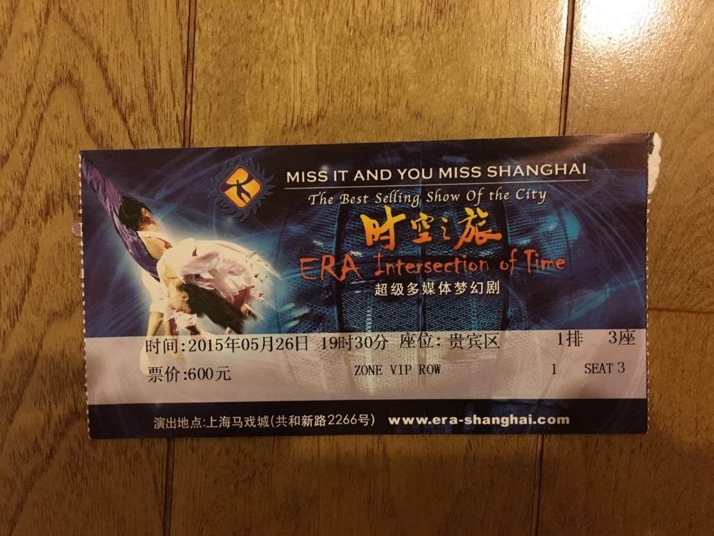 ERA 時空の旅 チケット