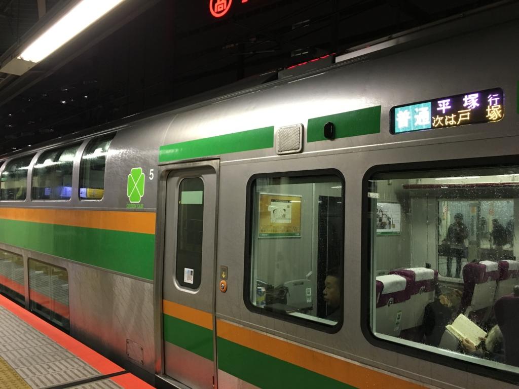 東海道線 グリーン車 2階建て車輛