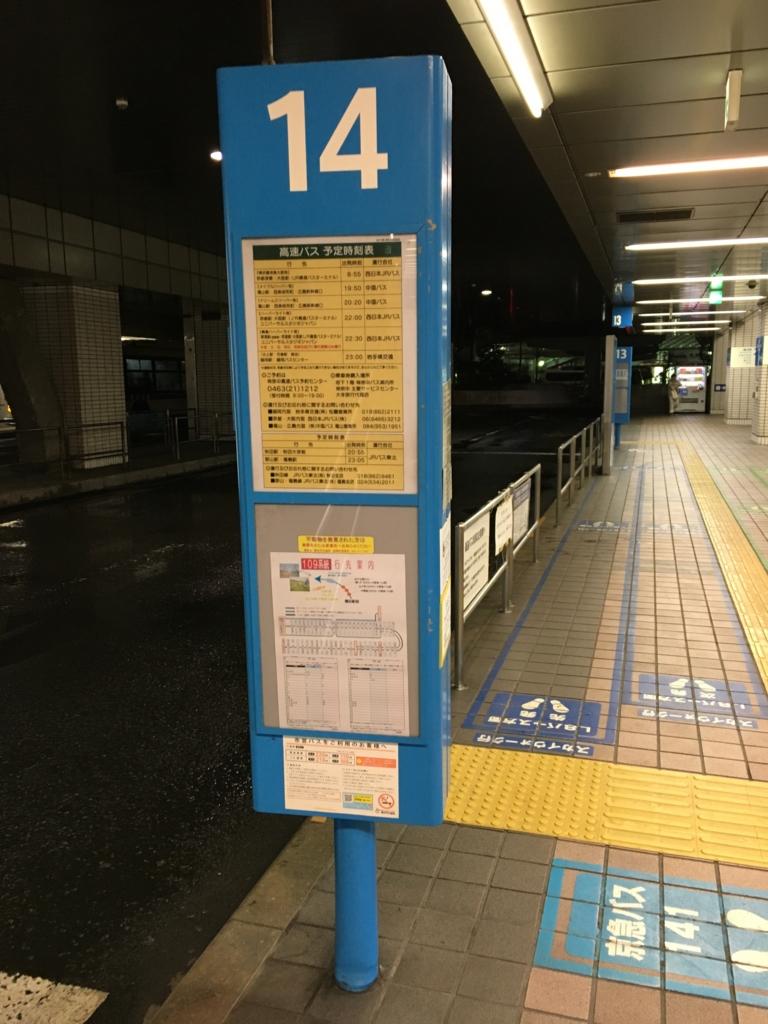 横浜東口バスターミナル C14 バス停