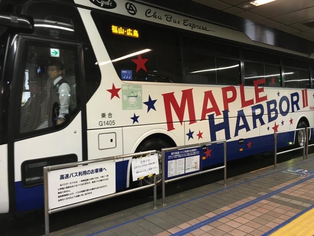 株式会社中国バス メープルハーバー 到着