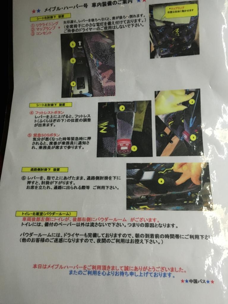 株式会社中国バス メープルハーバー 椅子装備説明書