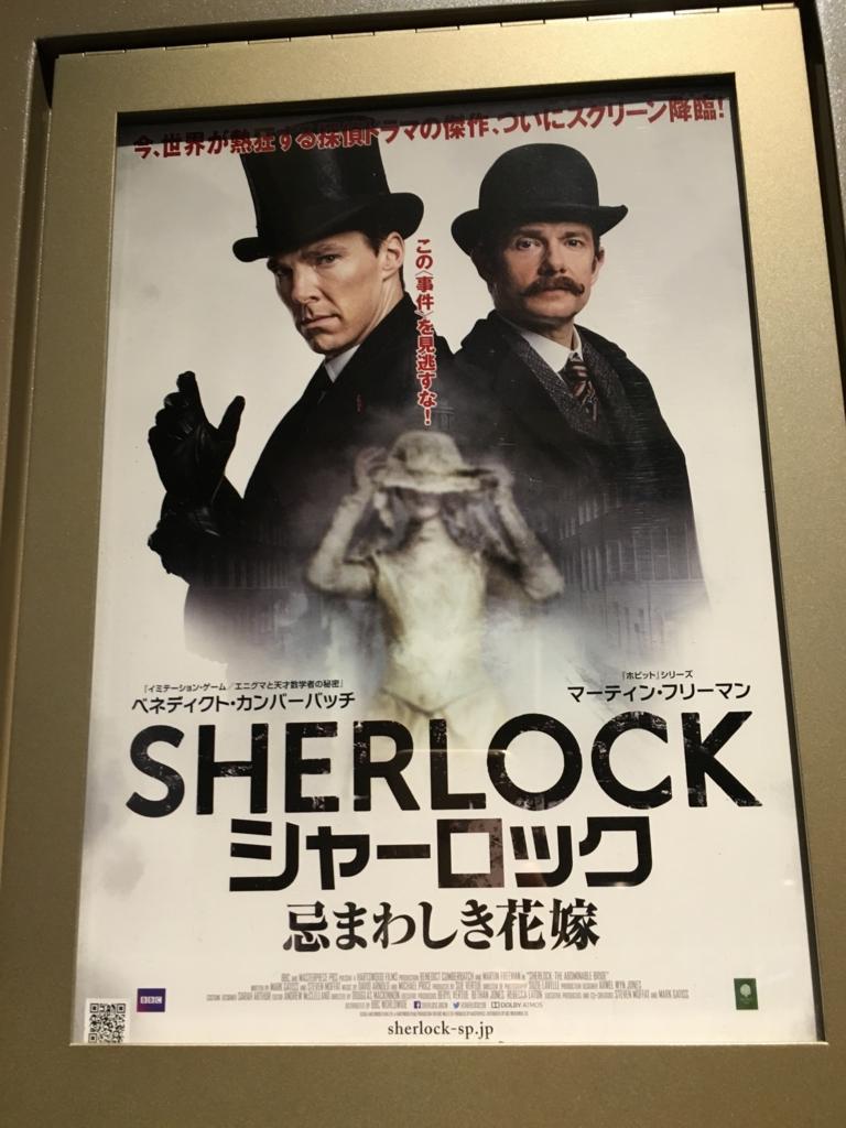 映画 SHERLOCK/シャーロック 忌まわしき花嫁 ポスター