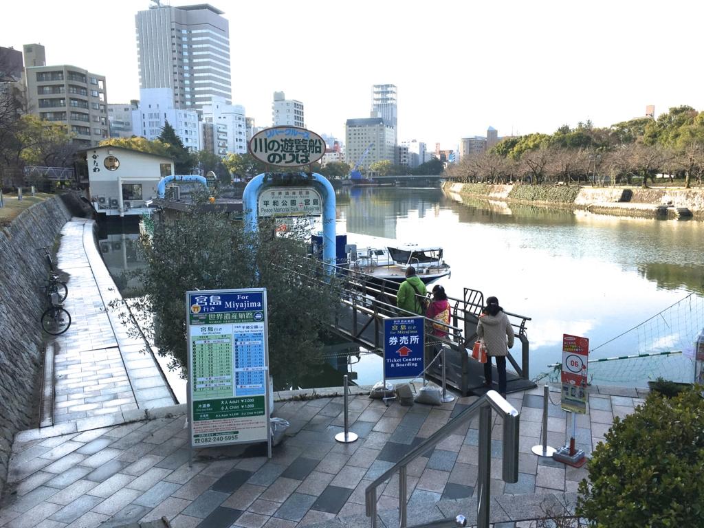 広島平和記念公園 遊覧船