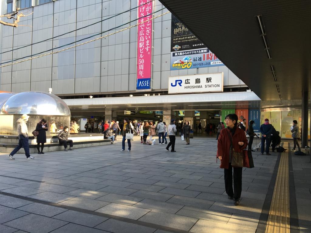 広島駅 南口