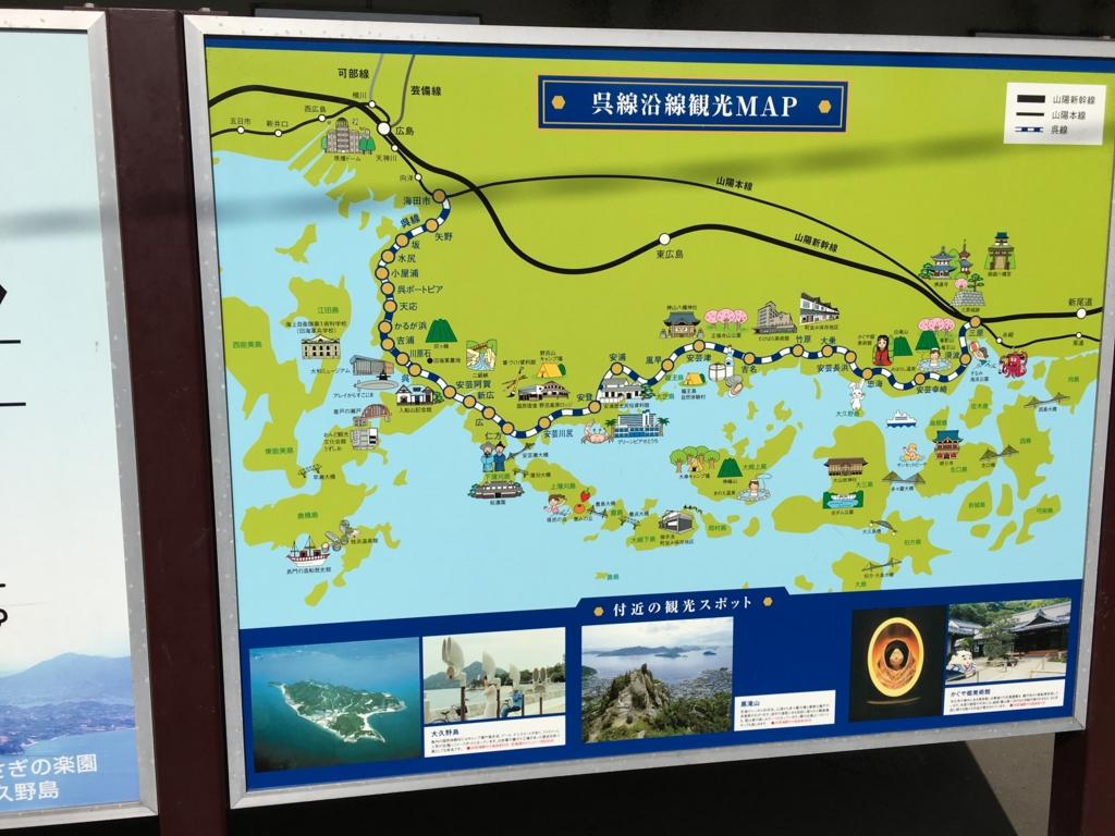 JR呉線 駅マップ 看板