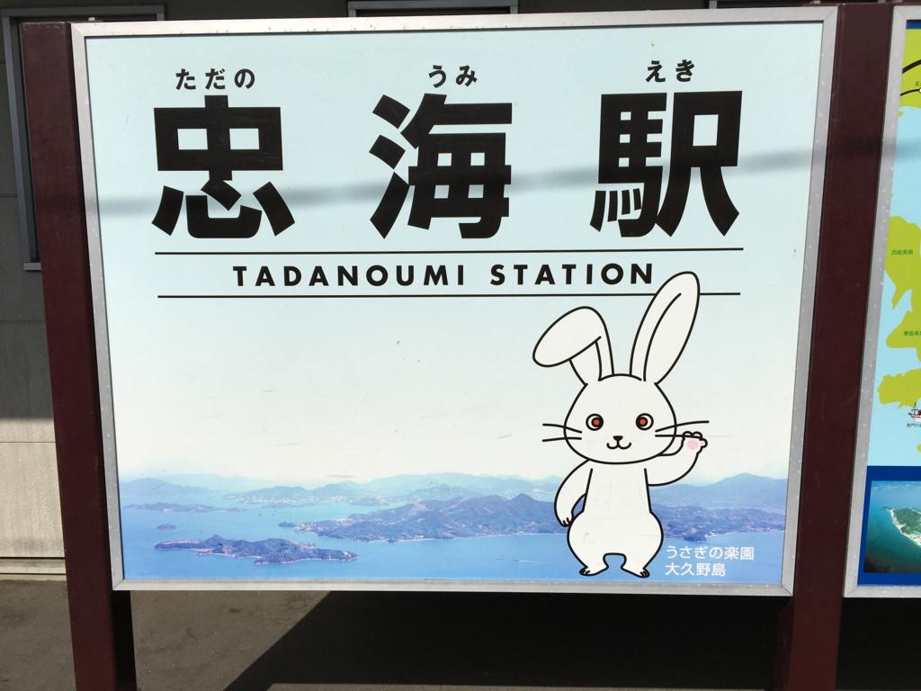 JR 忠海駅 うさぎキャラ 看板