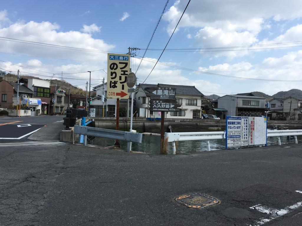 忠海駅付近 大三島行フェリーのりば 看板