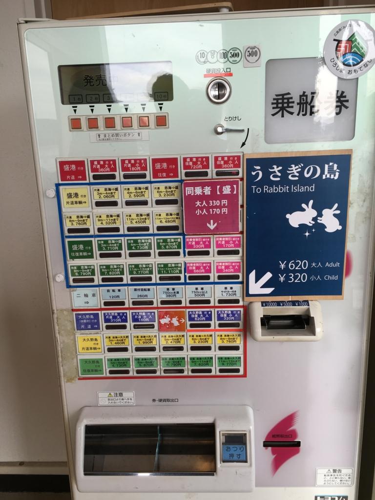 忠海港 フェリー 切符自動販売機
