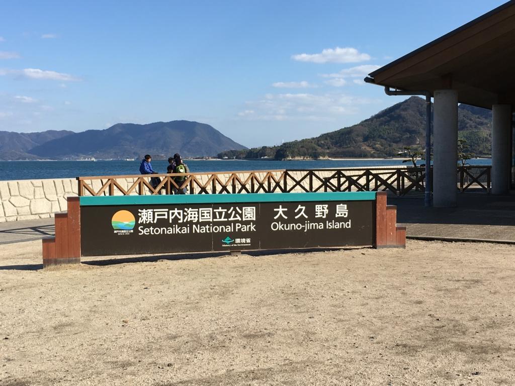 大久野島 第2桟橋 看板