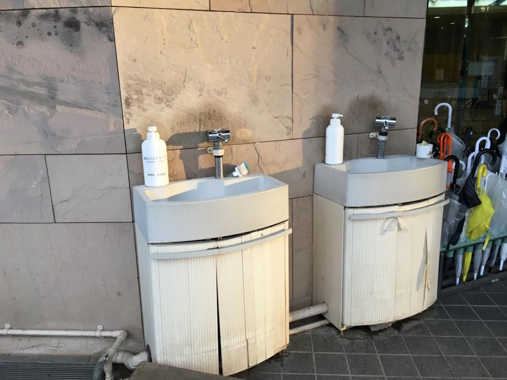 休暇村大久野島 入口 手洗い場