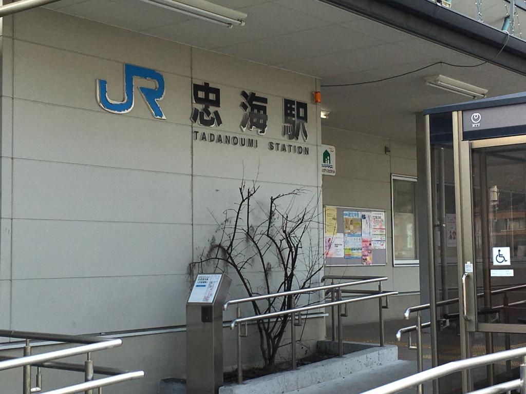呉線 忠海駅