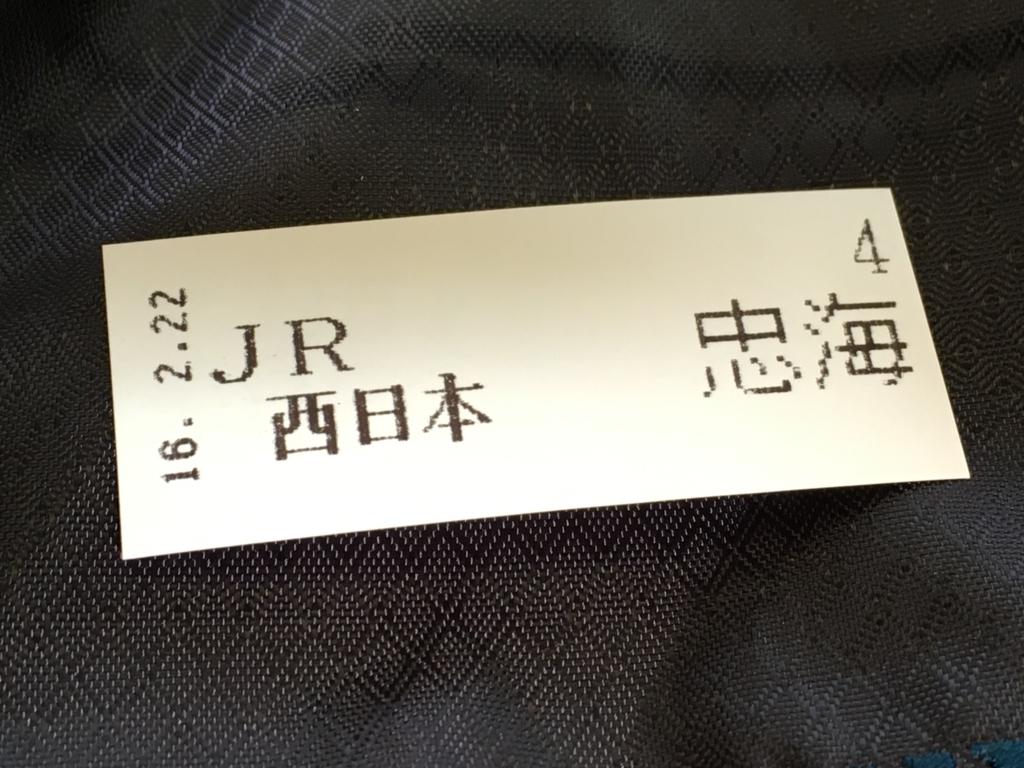 呉線 忠海駅 整理券