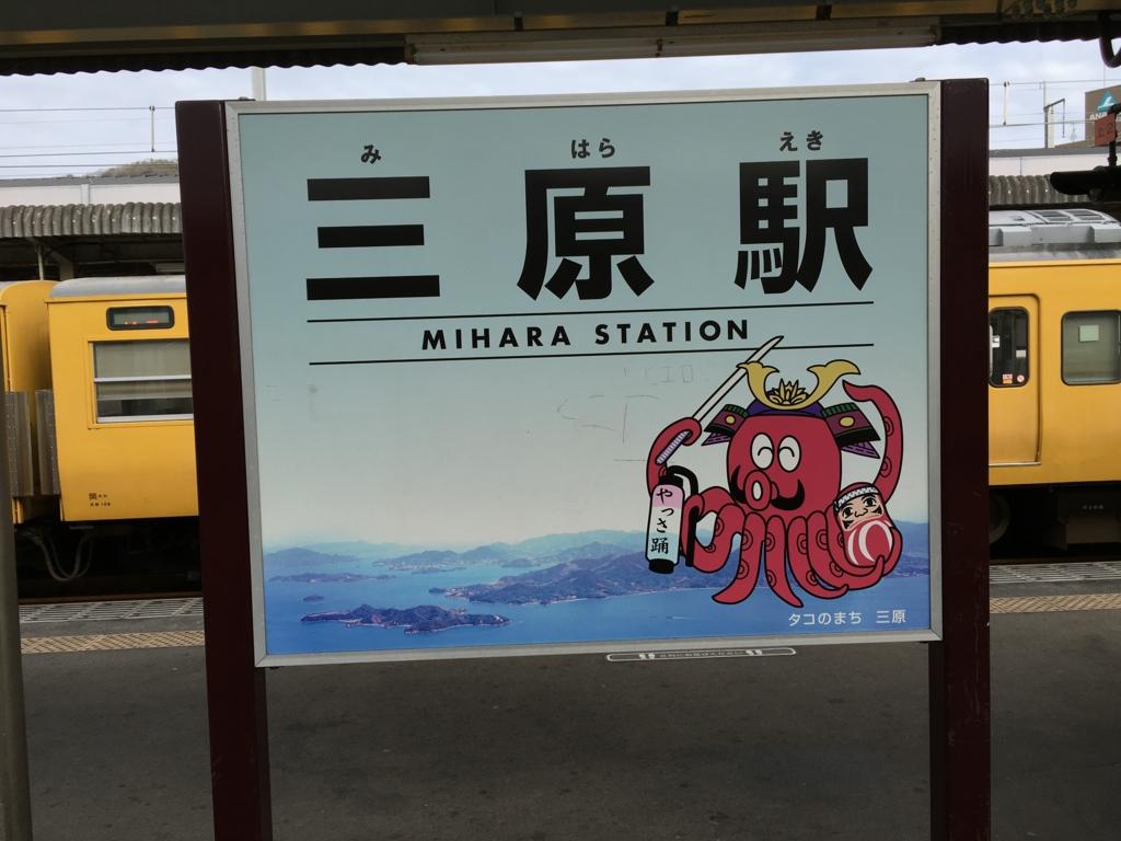 呉線 三原駅 到着
