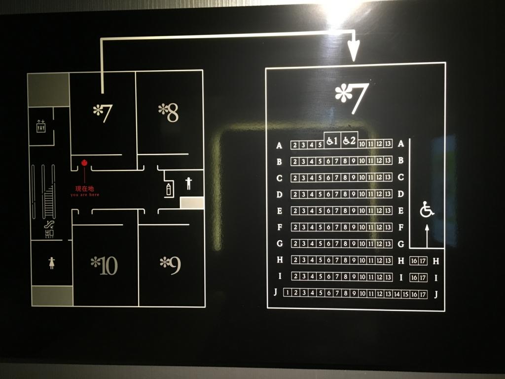 新宿ピカデリー SCREEN7 マップ
