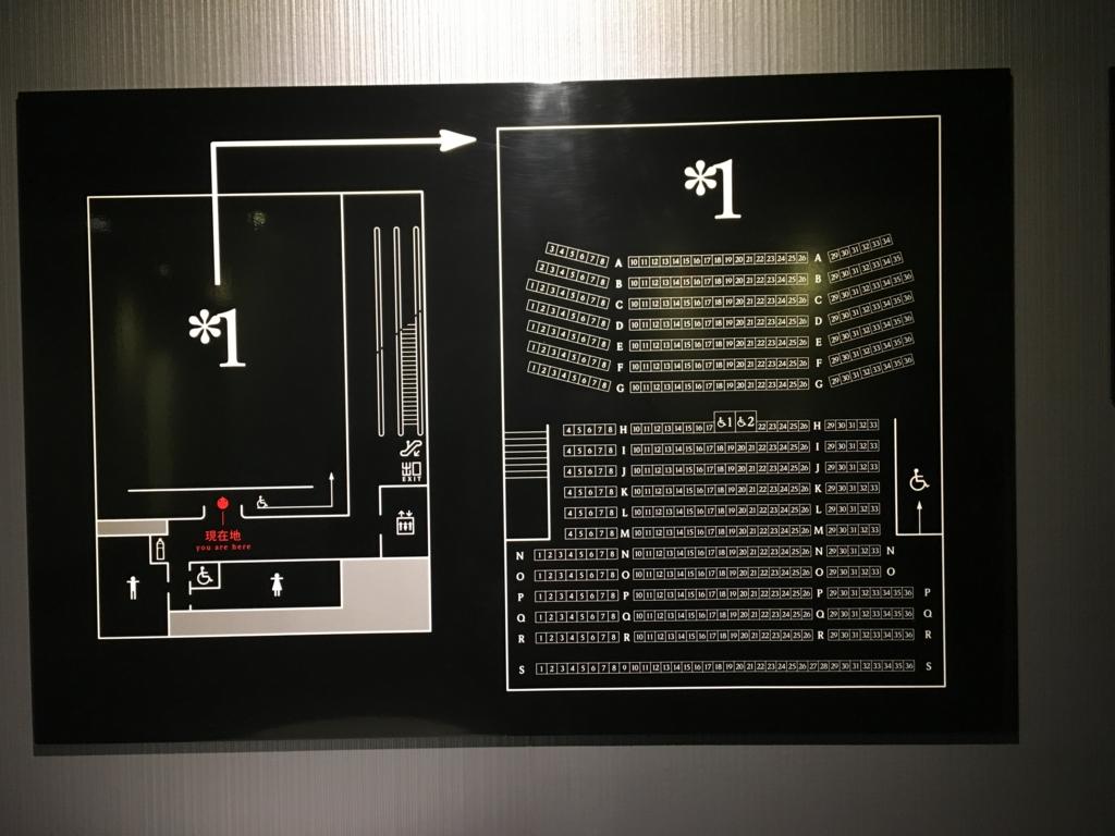 新宿ピカデリー スクリーン1 マップ