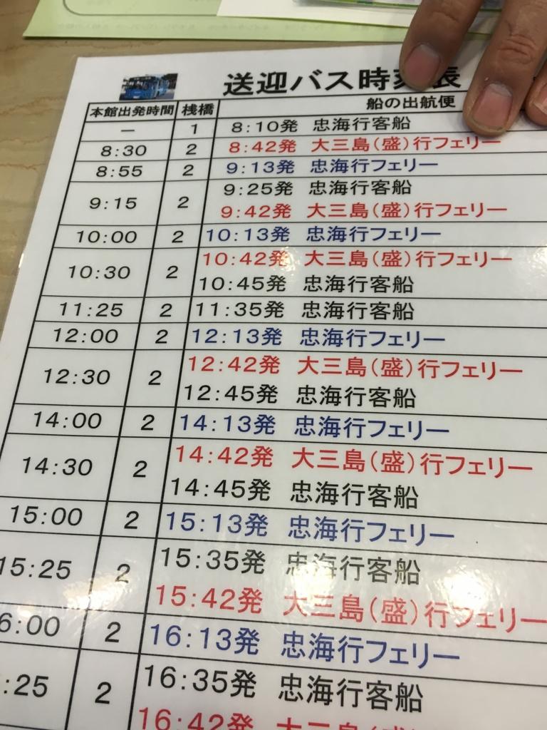 休暇村 大久野島 桟橋への送迎バス時刻表