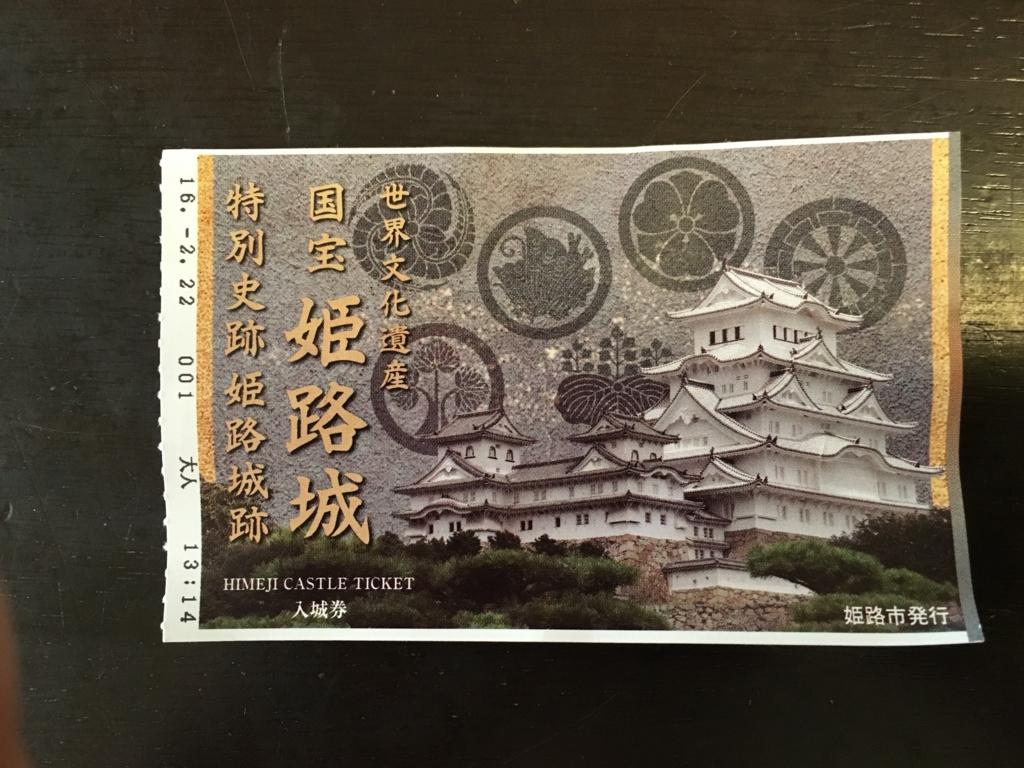 姫路城 入場チケット