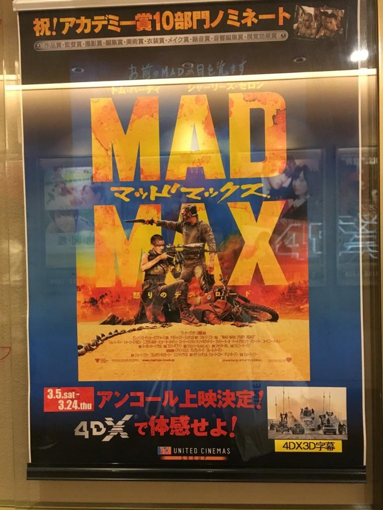 マッドマックス 怒りのデス・ロード ポスター