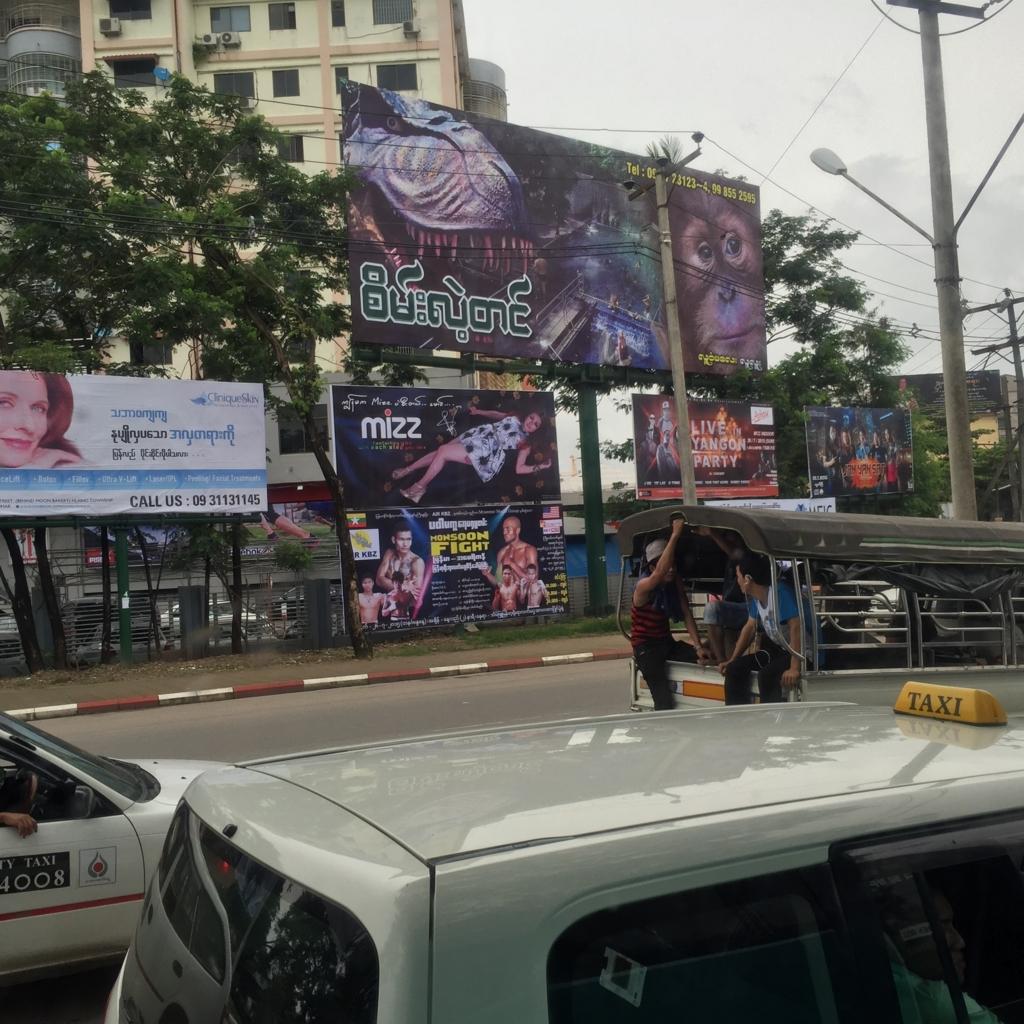 ミャンマー ヤンゴン市内 看板