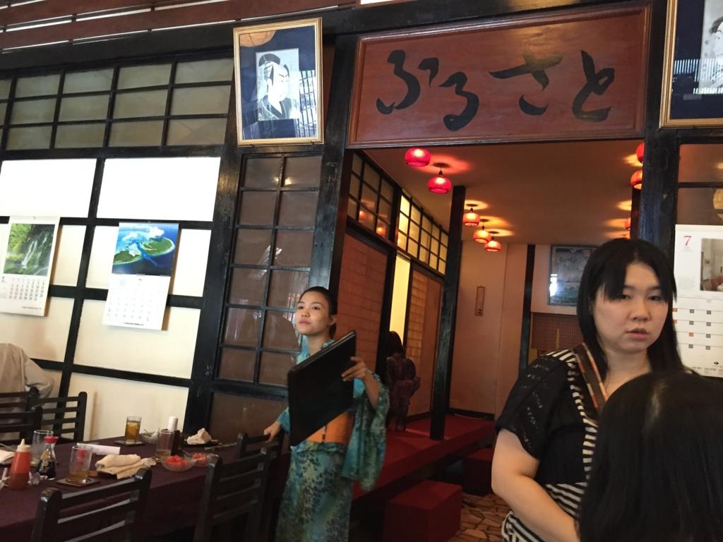 ミャンマー ヤンゴン 日本料理レストラン ふるさと