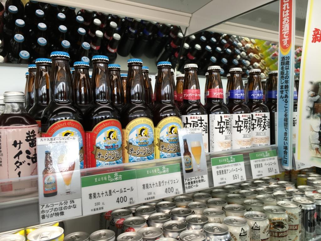 千葉県 鋸南町 道の駅「保田小学校」ショップ ご当地ビール
