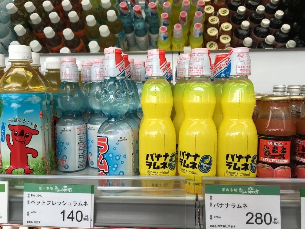 千葉県 鋸南町 道の駅「保田小学校」ショップ ご当地飲み物