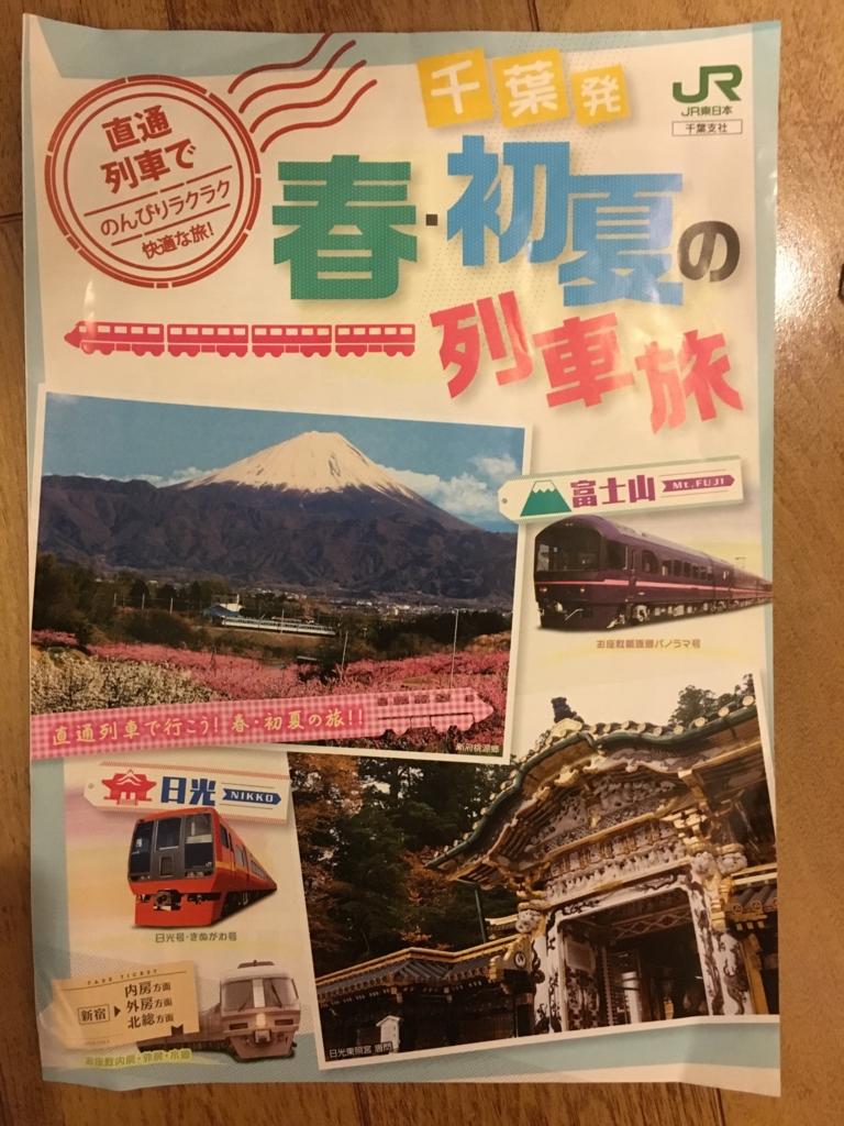 千葉県 春・初夏の列車足袋 パンフレット