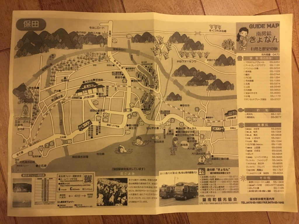 千葉県 鋸南町 観光地図