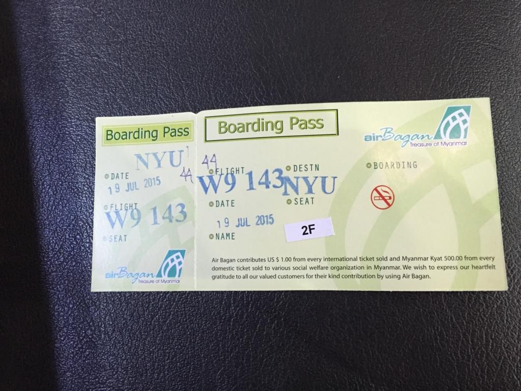 ミャンマー 国内線 チケット