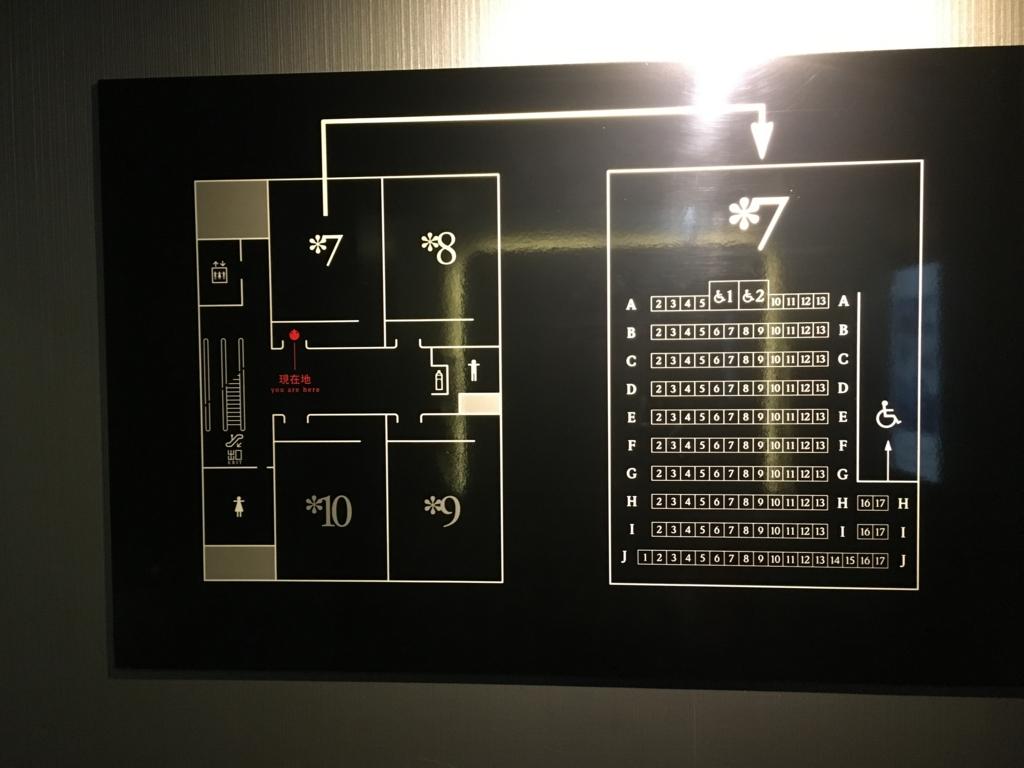 新宿ピカデリー スクリーン7