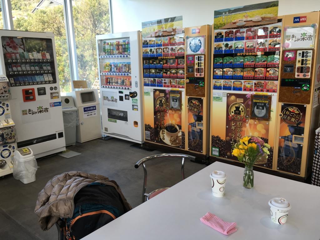 千葉県 鋸南町 道の駅「保田小学校」ショップ内 自動販売機