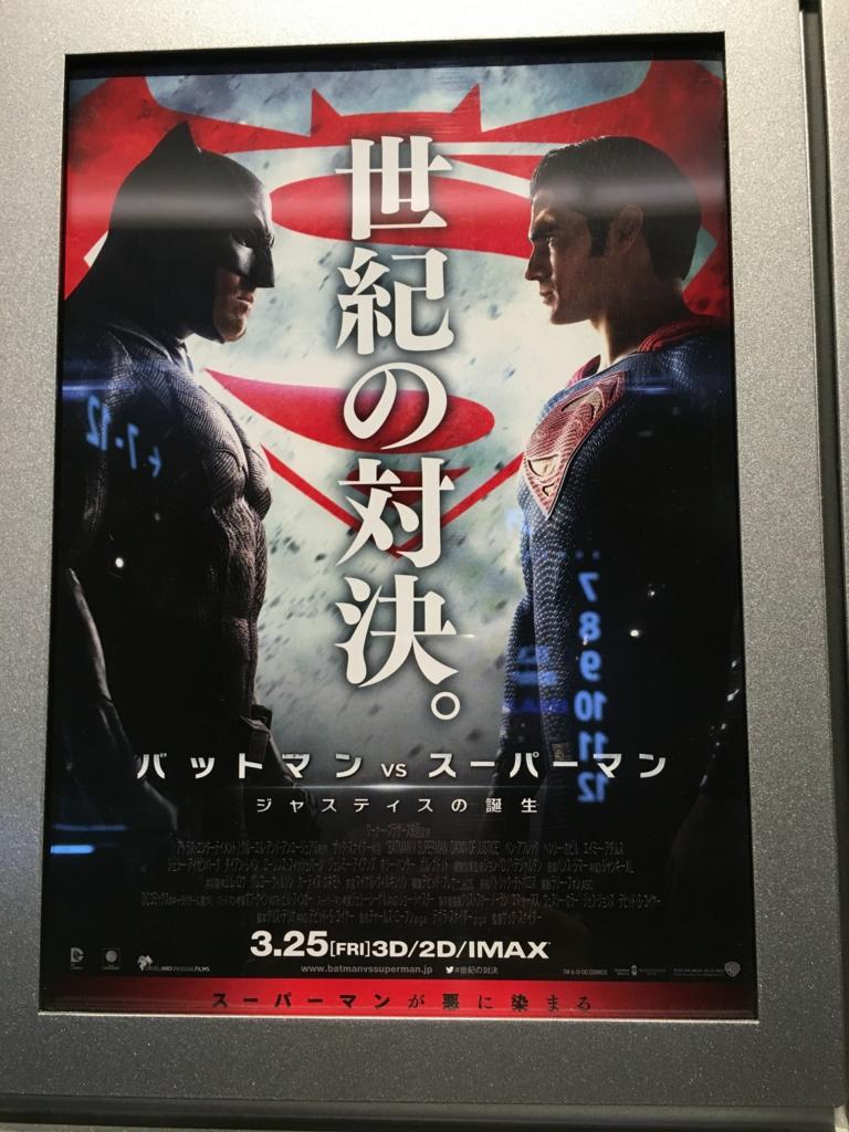 「バットマン vs スーパーマン ジャスティスの誕生 」ポスター
