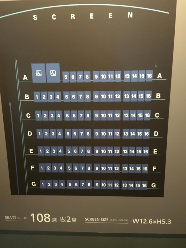 新宿ピカデリー スクリーン2
