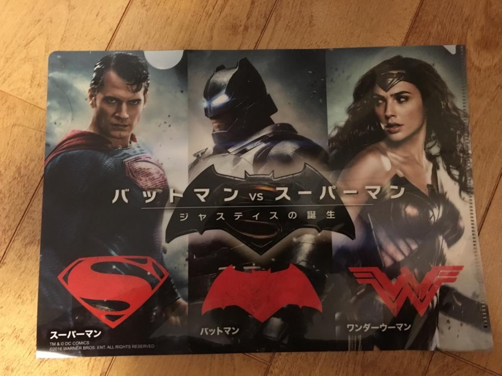 「バットマン vs スーパーマン ジャスティスの誕生 」クリアファイル