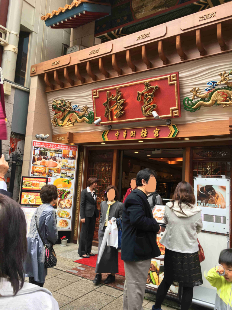 「ロイヤルクルーザー四季の花」ツアー 横浜中華街 桂宮
