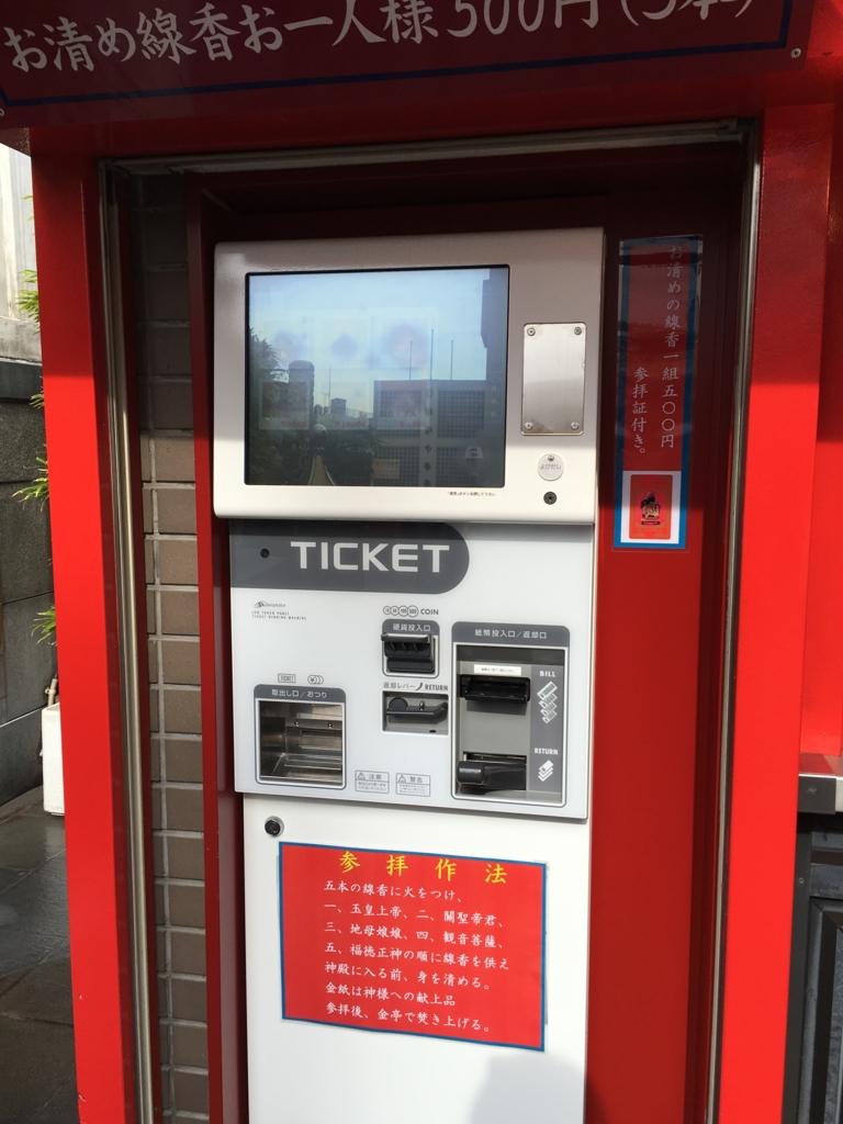 横浜中華街 「関帝廟」お線香チケット販売機