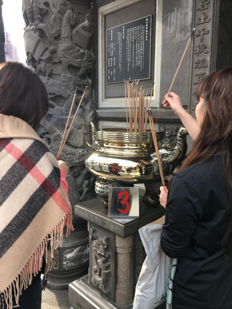 横浜中華街 「関帝廟」お線香 お供え