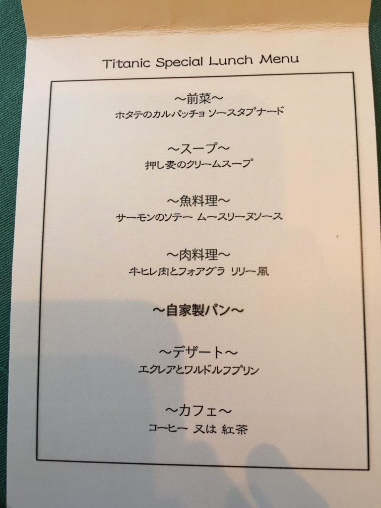 「河口湖オルゴールの森 レストラン ル・リバージュ」タイタニック号の一等客船客 フレンチメニュー