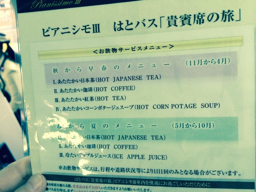 はとバス「ピアニシモⅢ」お茶メニュー