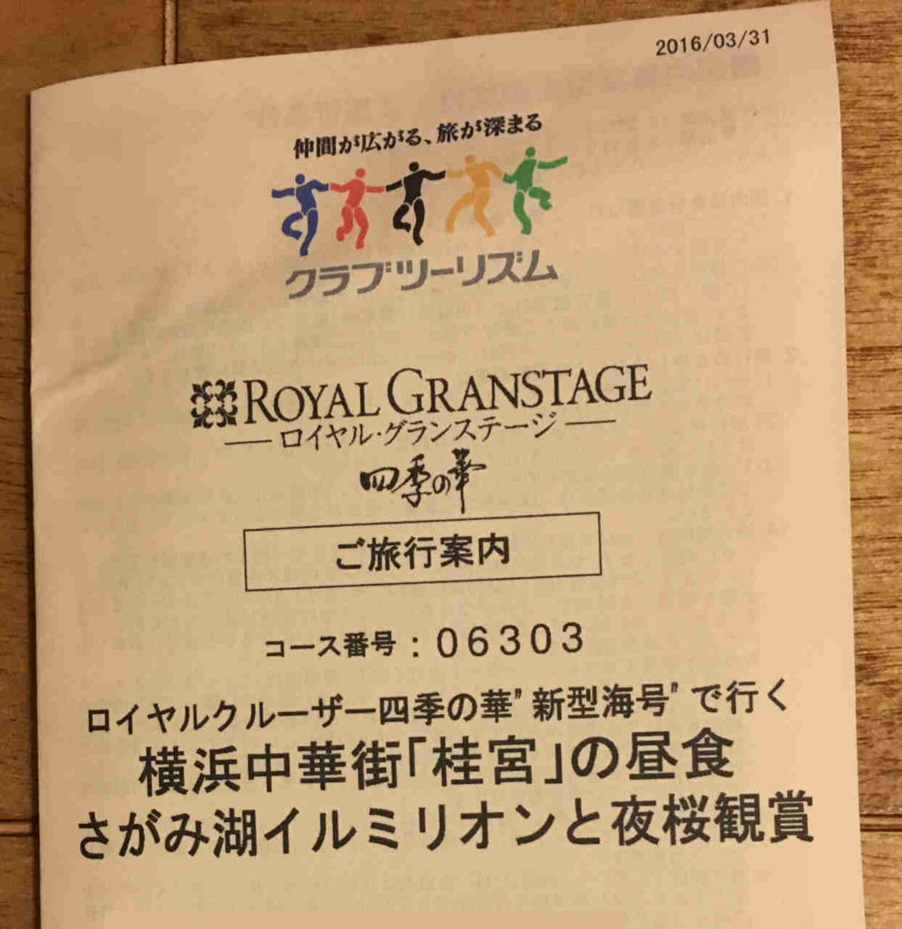 「ロイヤルクルーザー四季の花」060303ツアー 旅行案内