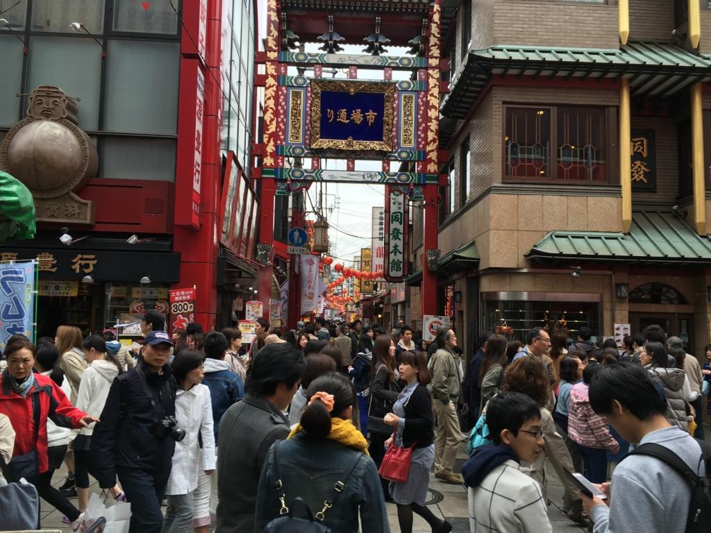 「ロイヤルクルーザー四季の花」ツアー 横浜中華街到着