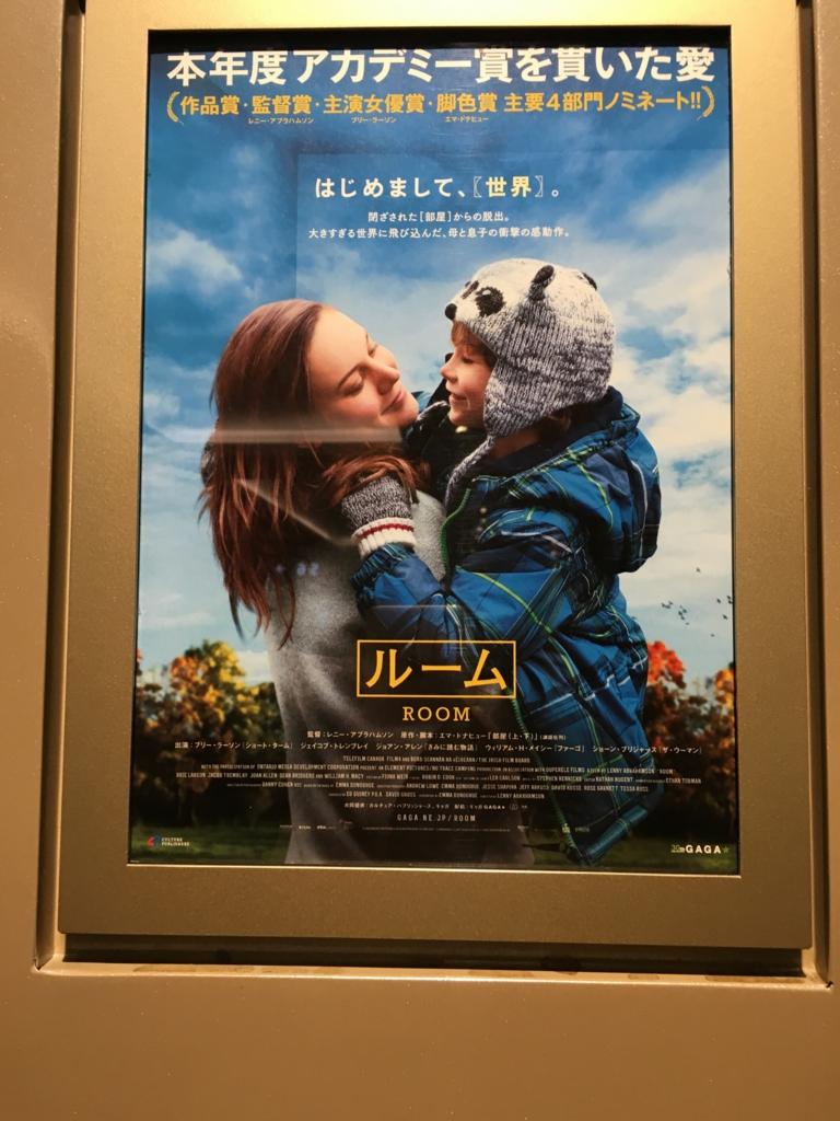 映画「ルーム ROOM」ポスター